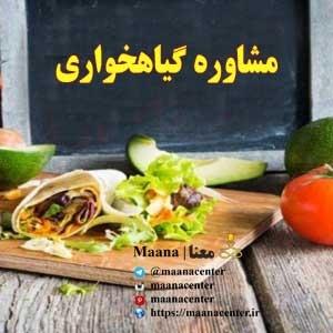 آموزش گیاهخواری