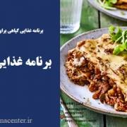 برنامه-غذایی-وگان