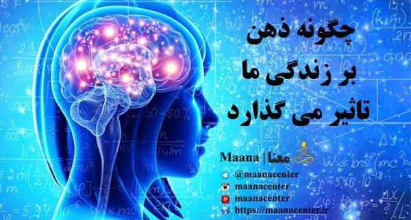 تاثیر ذهن بر زندگی