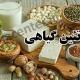 منابع-پروتئین-گیاهی