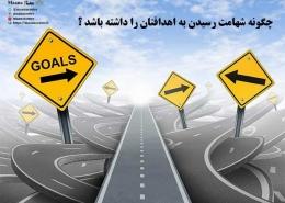 چگونه-شهامت-رسیدن-به-اهدافتان-را-داشته-باشید