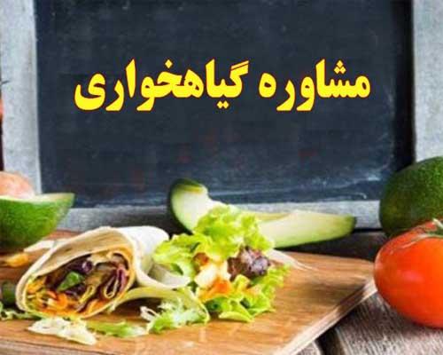 مشاوره-گیاهخواری