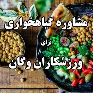 مشاوره-گیاهخواری-ورزشی
