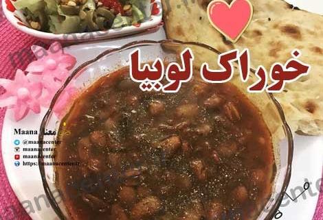 خوراک-لوبیا